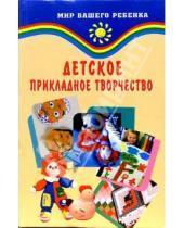 Картинка к книге Ольга Корчинова - Детское прикладное творчество