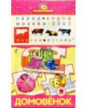Картинка к книге Мини-игры - Мини-игры: Домовенок (Парад коров)