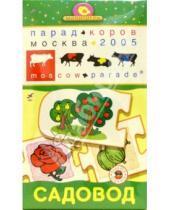 Картинка к книге Мини-игры - Мини-игры: Садовод (Парад коров)