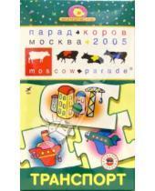 Картинка к книге Мини-игры - Мини-игры: Транспорт (Парад коров)