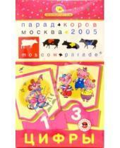 Картинка к книге Мини-игры - Мини-игры: Цифры (Парад коров)