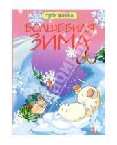 Картинка к книге Туве Янссон - Волшебная зима: Повесть-сказка