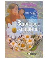 Картинка к книге Евгеньевна Елена Трибис - Здоровье женщины