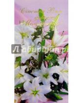 Картинка к книге Арас-Принт К - 10100-3/Счастья Вам, дорогие молодожены/открытка двойная