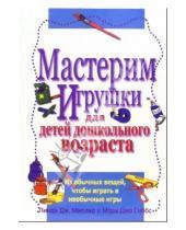 Картинка к книге Джо Мэри Гиббс Дж., Линда Миллер - Мастерим игрушки для детей дошкольного возраста