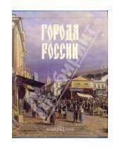 Картинка к книге Николаевич Юрий Лубченков - Города России (в футляре)