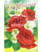 Картинка к книге Стезя - 3КТ-195/С Юбилеем/открытка-вырубка двойная