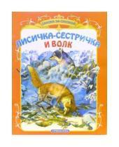 Картинка к книге Сказка за сказкой - Лисичка-сестричка и волк