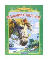 Картинка к книге Сказка за сказкой - Мальчик с пальчик