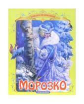 Картинка к книге Сказка за сказкой - Морозко