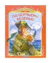 Картинка к книге Сказка за сказкой - По щучьему веленью