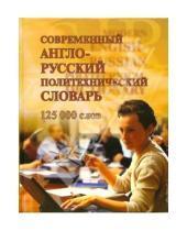 Картинка к книге Учебная литература - Современный англо-русский политехнический словарь