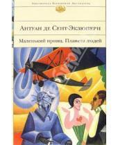 Картинка к книге де Антуан Сент-Экзюпери - Планета людей. Маленький принц: Романы, сказка