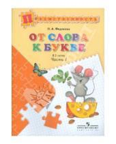 Картинка к книге Алексеевна Нина Федосова - От слова к букве. Пособие для детей 5-7 лет. В 2-х частях. Часть 1