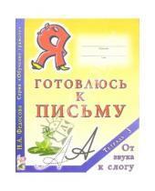 Картинка к книге Алексеевна Нина Федосова - Я готовлюсь к письму. Тетрадь 3. От звука к слогу