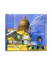 Картинка к книге Незабываемые путешествия - Фотодневник: Санкт-Петербург (72 фото)
