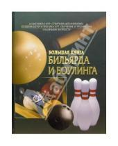 Картинка к книге Евгеньевна Елена Трибис - Большая книга бильярда и боулинга
