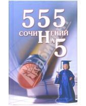 Картинка к книге Учебная литература - 555 сочинений на 5