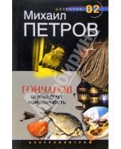 Картинка к книге Игоревич Михаил Петров - Гончаров приобретает популярность