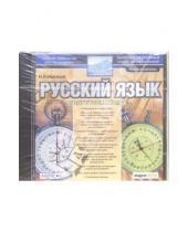 Картинка к книге Океан знаний - Русский язык: Подготовка к ЕГЭ (CDpc)