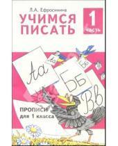 Картинка к книге Александровна Любовь Ефросинина - Учимся писать. Прописи для 1 класса. В 4-х частях. Часть 1