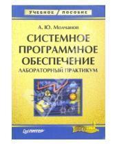 Картинка к книге Юрьевич Алексей Молчанов - Системное программное обеспечение. Лабораторный практикум