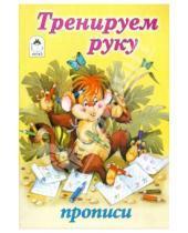 Картинка к книге Ю. Астапова - Тренируем руку