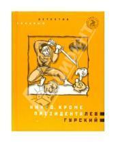 Картинка к книге Аркадьевич Лев Гурский - Никто, кроме президента: Роман
