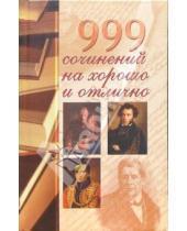 Картинка к книге Учебная литература - 999 сочинений на хорошо и отлично