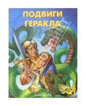 Картинка к книге Приключения и фантастика - Подвиги Геракла
