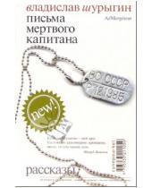 Картинка к книге Иванович Владислав Шурыгин - Письма мертвого капитана