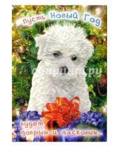 Картинка к книге Сфера - СН-415/Новый год/открытка двойная