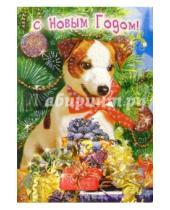 Картинка к книге Сфера - СН-418/Новый год/открытка двойная