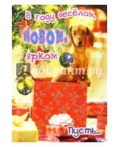 Картинка к книге Сфера - СН-419/Новый год/открытка двойная