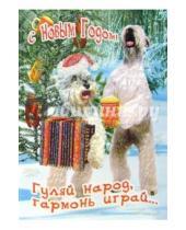 Картинка к книге Сфера - СН-420/Новый год/открытка двойная