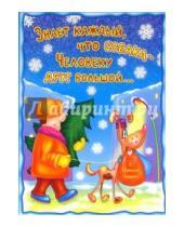 Картинка к книге Сфера - НЮ-438/Новый год (юмор)/открытка двойная