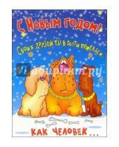 Картинка к книге Сфера - НЮ-436/Новый год (юмор)/открытка двойная