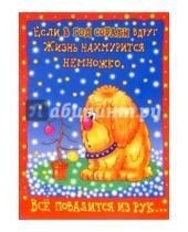 Картинка к книге Сфера - НЮ-440/Новый год (юмор)/открытка двойная