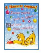 Картинка к книге Сфера - НЮ-441/Новый год (юмор)/открытка двойная