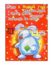 Картинка к книге Сфера - НЮ-442/Новый год (юмор)/открытка двойная