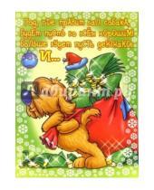 Картинка к книге Сфера - НЮ-443/Новый год (юмор)/открытка двойная