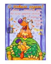Картинка к книге Сфера - НЮ-444/Новый год (юмор)/открытка двойная