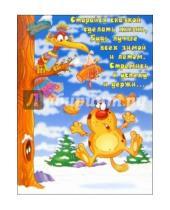 Картинка к книге Сфера - НЮ-447/Новый год (юмор)/открытка двойная