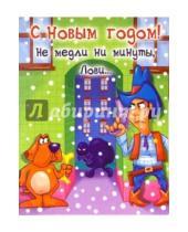 Картинка к книге Сфера - НЮ-448/Новый год (юмор)/открытка двойная