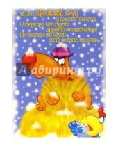 Картинка к книге Сфера - НЮ-449/Новый год (юмор)/открытка двойная