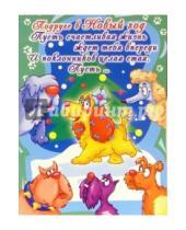 Картинка к книге Сфера - НЮ-450/Новый год (юмор)/открытка двойная