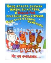 Картинка к книге Сфера - НЮ-451/Новый год (юмор)/открытка двойная