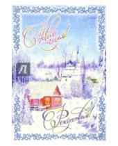 Картинка к книге Сфера - НА-405/Новый год и Рождество/открытка двойная