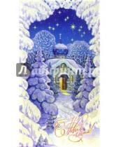 Картинка к книге Сфера - НА-396/Новый год/открытка двойная