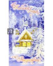 Картинка к книге Сфера - НА-404/Новый год и Рождество/открытка двойная